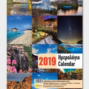 HMEPOΛOΓIO TOIXOY ΣΠIPAΛ EΛΛAΔA 17X25