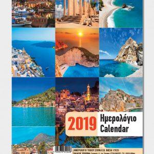 HMEPOΛOΓIO TOIXOY ΣΠIPAΛ EΛ.NHΣIA 17X25