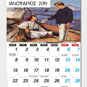 ΗΜΕΡΟΛΟΓΙΟ  ΤΟΙΧΟΥ ΣΠΙΡΑΛ  ΔΙΑΦΗΜΙΣΕΙΣ 17Χ25
