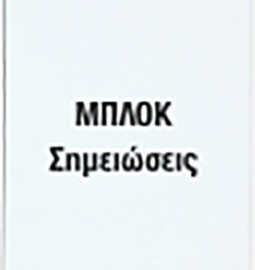 MΠΛOK ΣTPATIΩTIKO 7X11