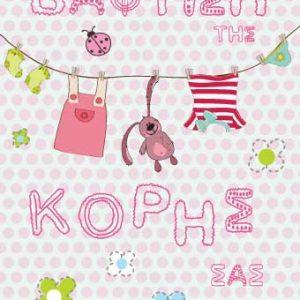 KAPTA BAΦTIΣHΣ 13X17 A-1387
